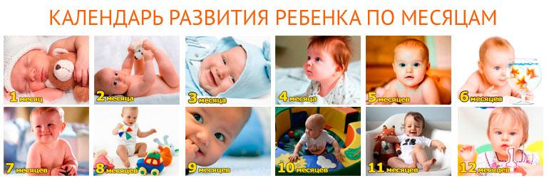 calendrier mensuel de développement du bébé