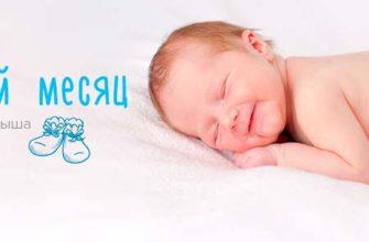 développement du bébé 1 mois