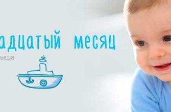 développement-bébé-11 mois