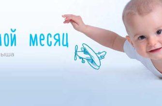 développement-bébé-7 mois