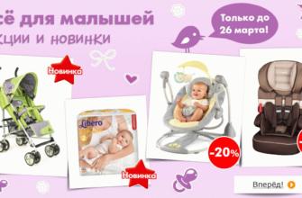 Boutique en ligne bon marché pour les enfants