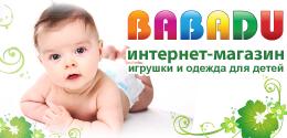 Boutique en ligne babadu.ru