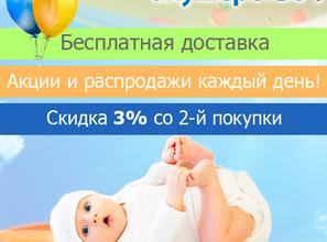 Boutique en ligne d'articles pour bébés Obstétrique
