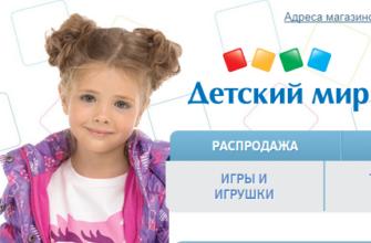 Boutique en ligne de produits et jouets pour enfants LE MONDE DES ENFANTS