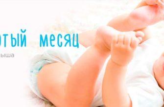 Développement de bébé de 4 mois