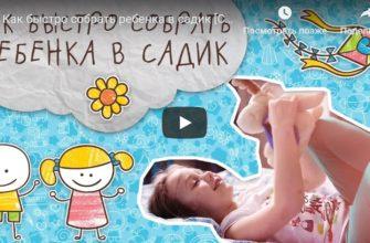 vidéo-comment-assembler-bébé-en-maternelle