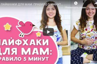 astuces de vie pour les mamans