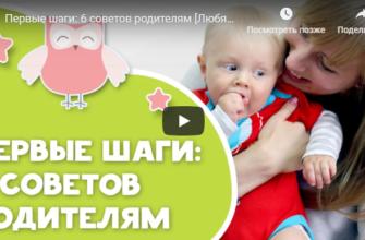 vidéo-premiers pas-conseils-aux-parents