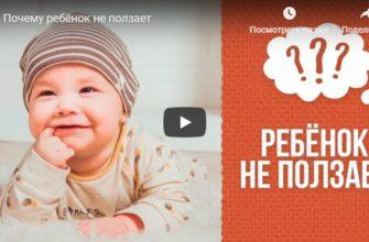 pourquoi-bébé-ne-pas-fluage