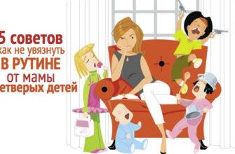 comment ne pas s'enliser dans la routine familiale