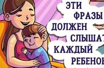 15 phrases qu'un enfant doit entendre tous les jours