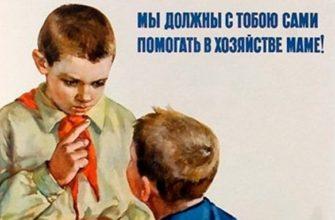 comment élever des enfants en urss